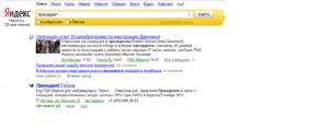 Выбор домена для сайта - prezedent 300x119