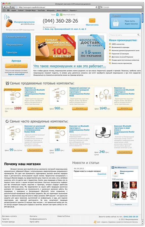 Сайт Микронаушники