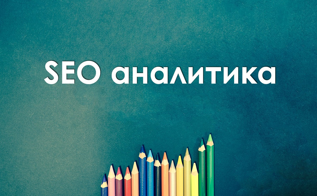 SEO аналитика - seo analitika site ok wow