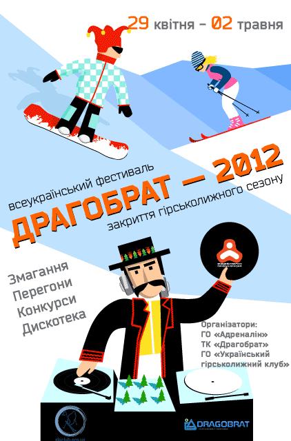 Афиша на Всеукраїнський фестиваль «Драгобрат-2012»