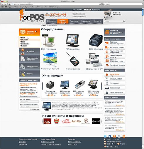 Сайт «FORPOS» - forpos grupa tov