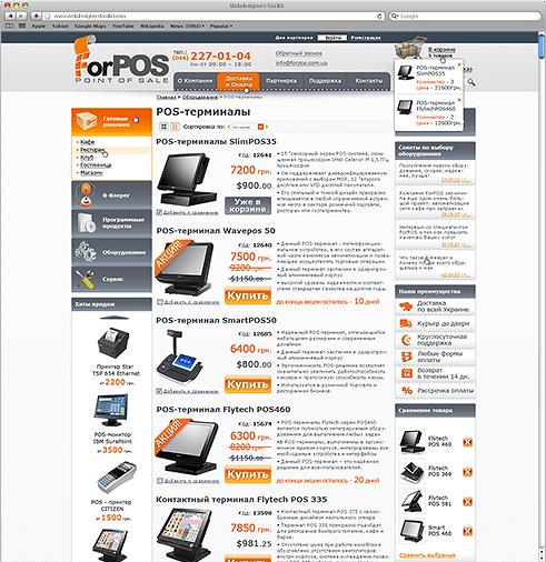 Сайт «FORPOS» - forpos grupa tovara