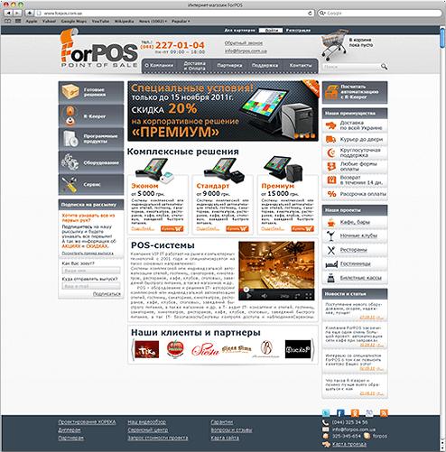Сайт «FORPOS» - forpos main