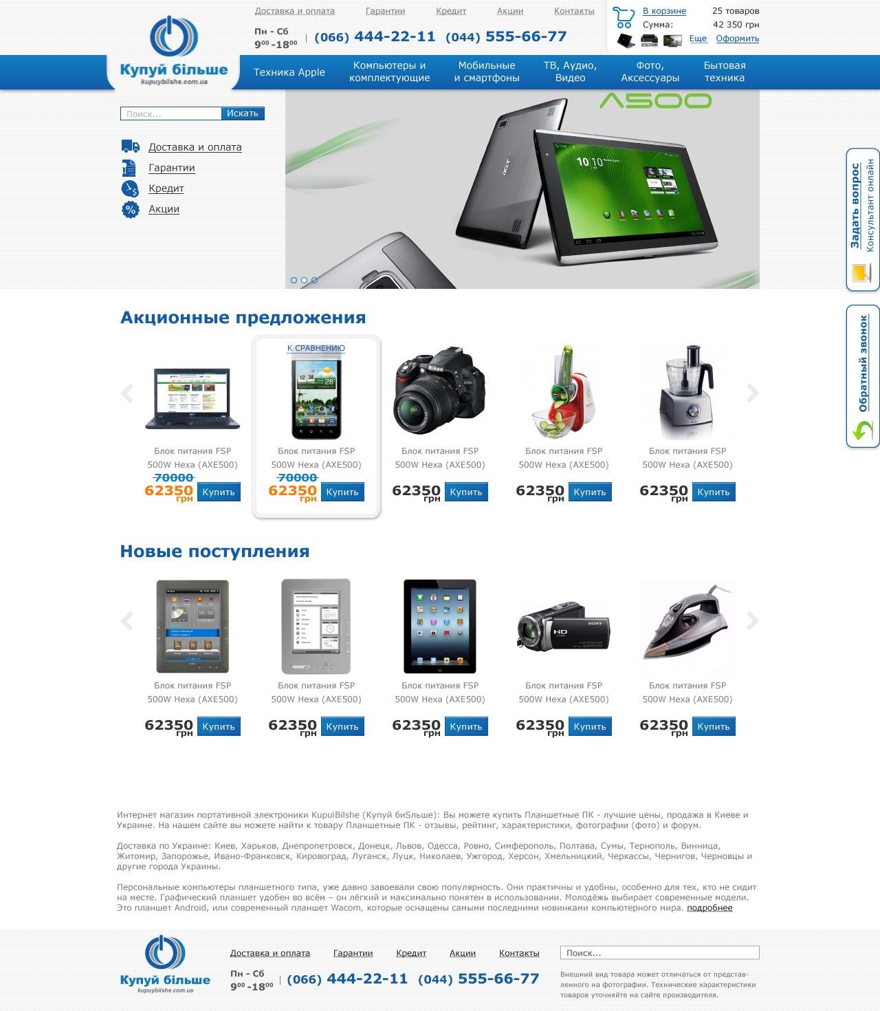 Интернет магазин бытовой техники «Купуй Більше»